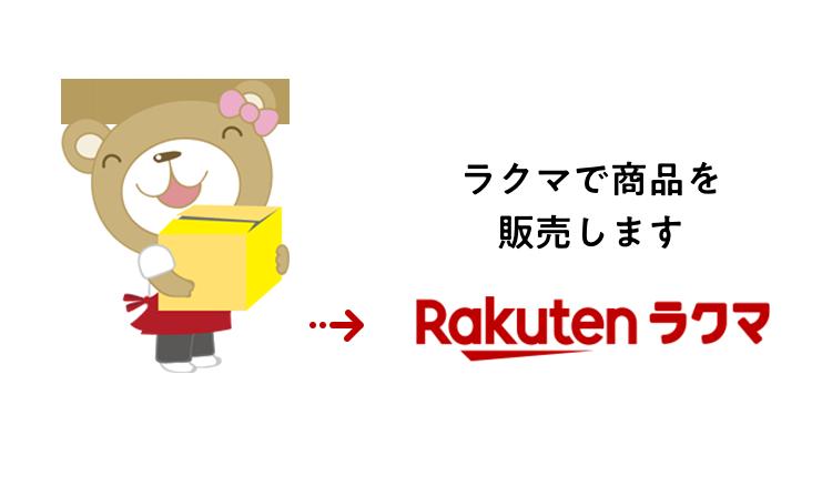 Step3 rakuma