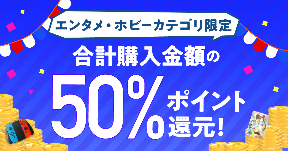 購入合計金額の50%ポイント還元!エンタメ/ホビーカテゴリ限定