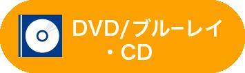DVD/ブルーレイ・CD