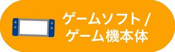 ゲームソフト/ゲーム機本体