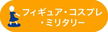 フィギュア・コスプレ・ミリタリー