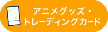 アニメグッズ・トレーディングカード
