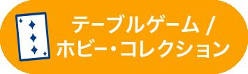 テーブルゲーム/ホビー・コレクション