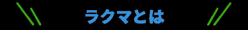 Img title about rakuma