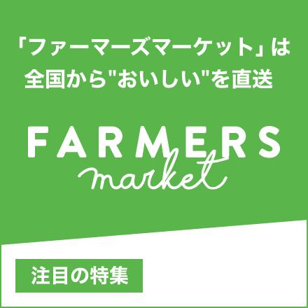 ラクマと農業女子PJの取組み「ラクマ ファーマーズマーケット」は全国からおいしいを直送