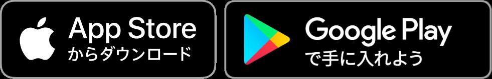 ストアからフリマアプリ「ラクマ」をダウンロード