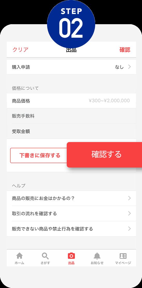 Kuji step 2