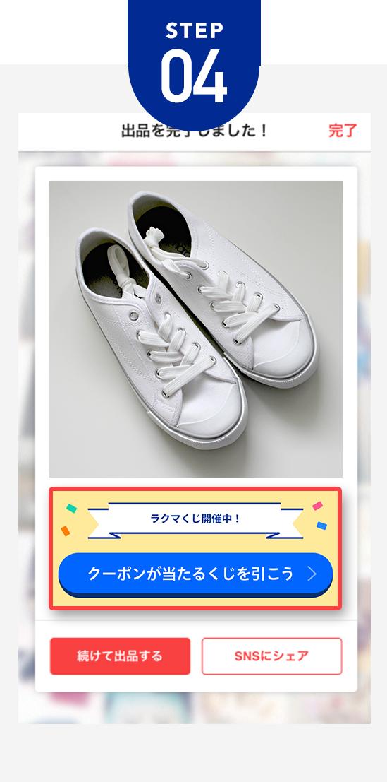 Kuji step 4