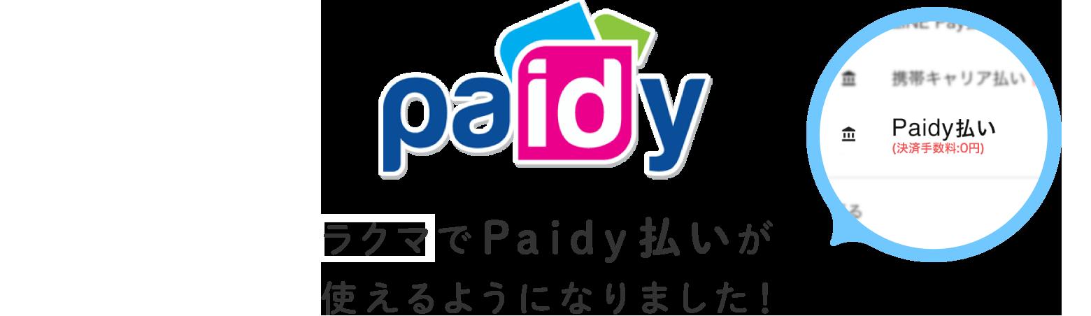 ラクマでPaidy払いが使えるようになりました!