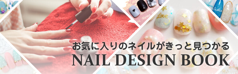 かわいいネイルデザインがいっぱい!ネイルデザインブック