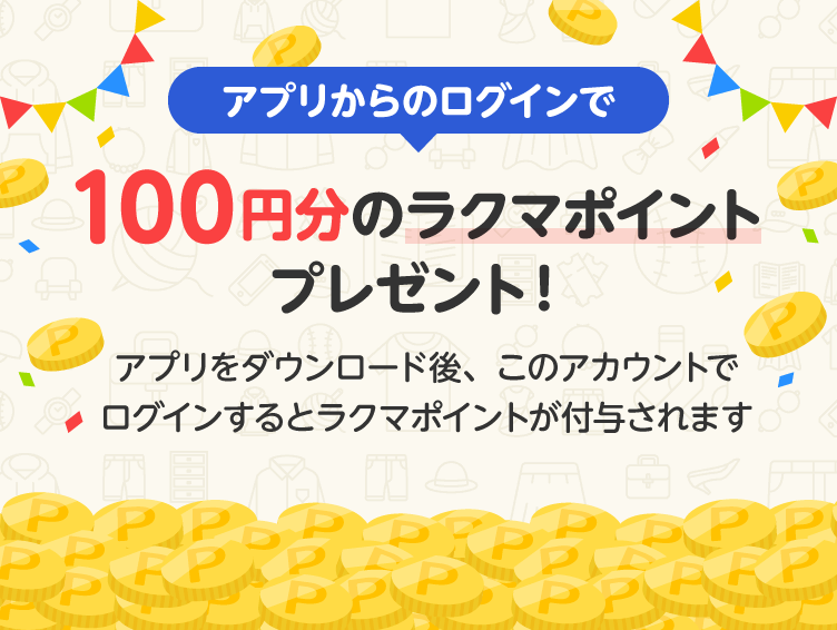 スマホアプリからのログインで100ポイントゲット!!