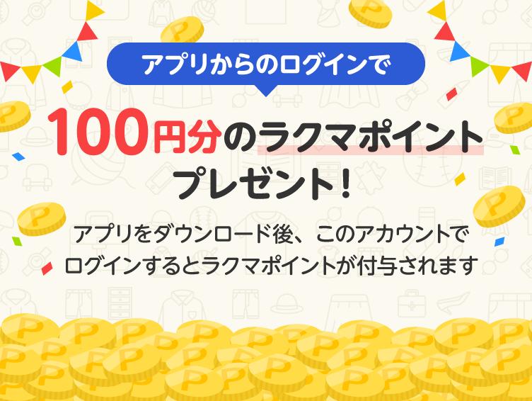 スマホアプリからのログインで100ポイントゲット!!