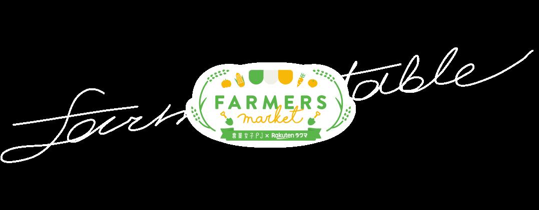 農業女子×ラクマの最強タッグで、美味しいをお届け!