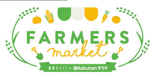 RAKUMA FARMGIRL PROJECT -農業女子PJ×ラクマで美味しいをお届け!-