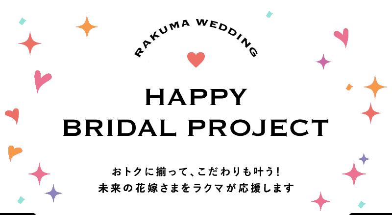 HAPPY BRIDAL PROJECT -未来の花嫁様をラクマが応援します!-