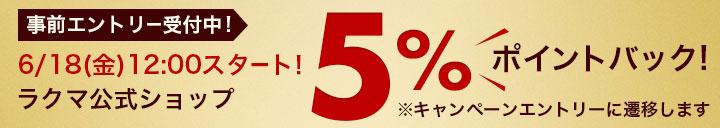 事前エントリー受付中! 6/18(金) 12:00スタート! ラクマ公式ショップ5%ポイントバックポイントバック! ※キャンペーンエントリーに遷移します