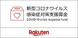 新型コロナウイルス感染症対策支援募金