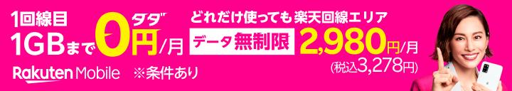 楽天モバイル 1回線目1GBまで0円/月。どれだけ使っても楽天回線エリアデータ無制限税込3,278円 条件あり