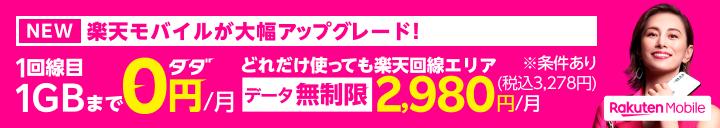 楽天モバイルが大幅アップグレード!1回線目1GBまで0円/月。どれだけ使っても楽天回線エリアデータ無制限2,980円/月