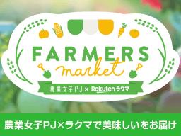 農業女子×ラクマの最強タッグで、美味しいをお届け! ラクマ ファーマーズマーケット